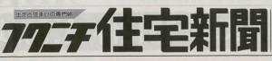 2011年上半期・福岡市業者別着工実績ランキング