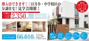 分譲住宅の見学会開催
