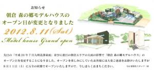 朝倉 森の郷モデルハウスオープン日変更のお知らせ