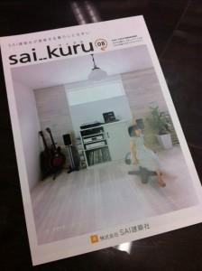 sai_kuru 8月号