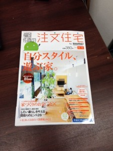 福岡佐賀の注文住宅2012秋/冬号 発売