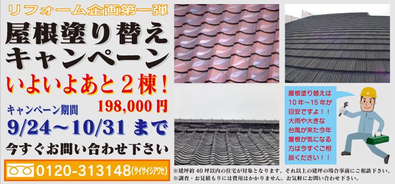 屋根塗り替えキャンペーン実施!