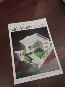 sai_kuru(サイクル)1月号