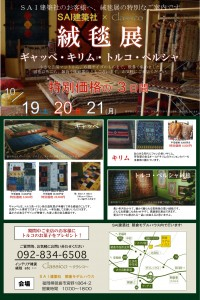 朝倉にて絨毯展開催