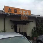 朝倉モデルハウス