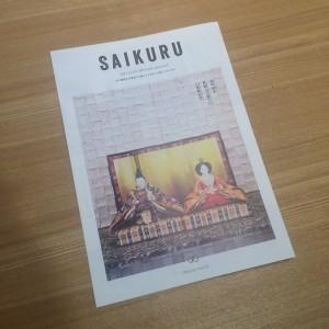 SAIKURU3月号完成しました。