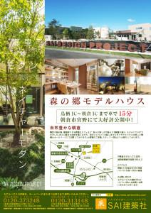 ●朝倉モデル広告A42014春版