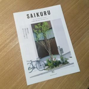 saikuru5月号が出来上がりました。