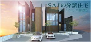SAIの分譲住宅バナー