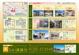 asakura_B4201510OL-2