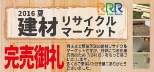 建材リサイクルマーケットOL4