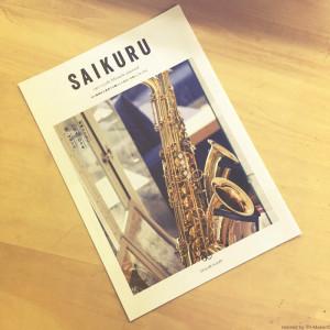 saikuru8月号 完成! 近日配布いたします!