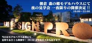 2016夜の見学会