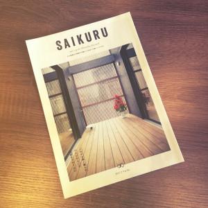 SAIKURU2月号完成しました。