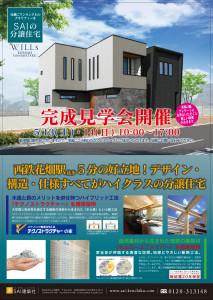 WILLs 久留米花畑 初の完成見学会開催