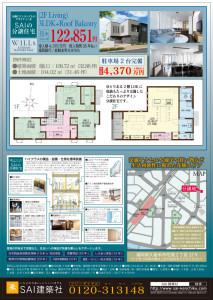 201704久留米花畑完成見学会OL-2