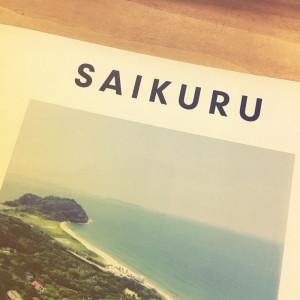SAIKURU別冊プレゼント中