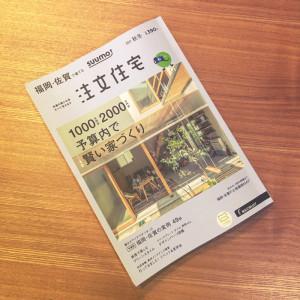 スーモ 注文住宅 2017秋冬号発売
