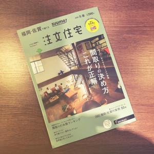 スーモ注文住宅2018冬春号発売