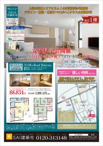 春日昇町分譲チラシ201803OL