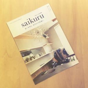 SAIKURU3月号完成いたしました。