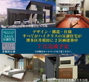 saikuru201805広告