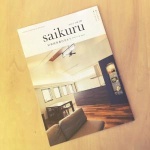 SAIKURU5月号完成いたしました。