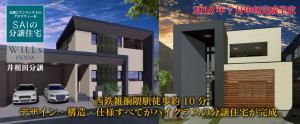 SAI分譲住宅 WILLs ISODA 建築中