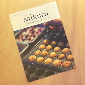 SAIKURU6月号完成いたしました。